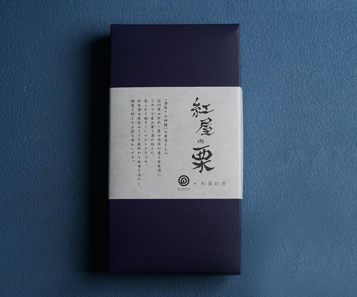紅屋の栗 〜マロングラッセ〜 8個入