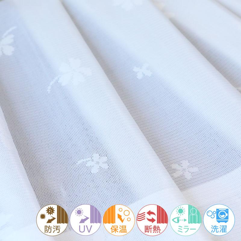 【セミオーダー】防汚加工付・UVミラーレースカーテン(フレイヤ)