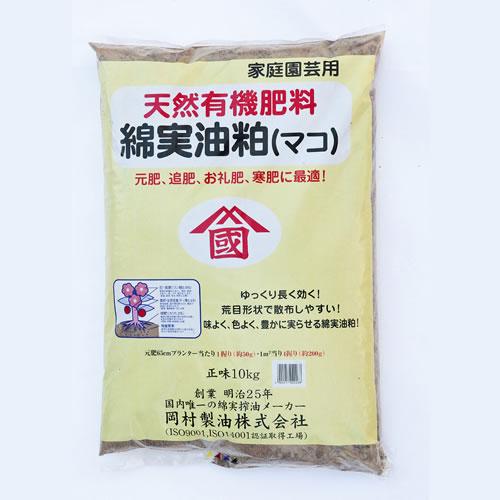有機100%「綿実油かす」 10kg
