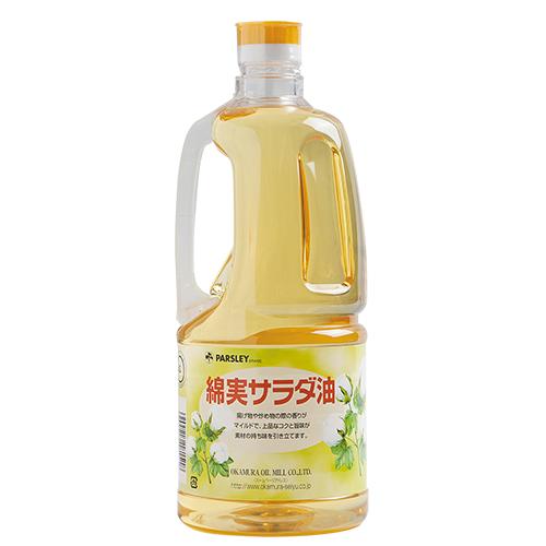 綿実サラダ油 単品