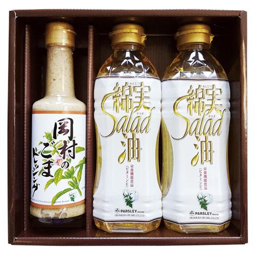 (C-1)綿実サラダ油ギフトセット