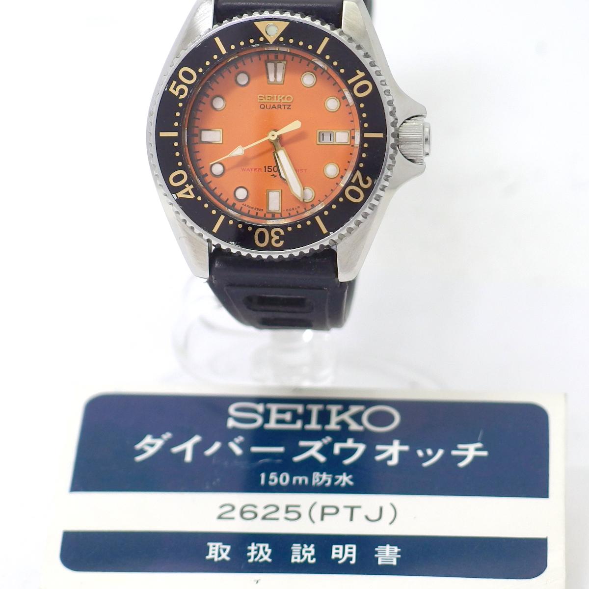 セイコー ダイバー 150m レディース オレンジ文字盤 2625-0010 取扱説明書つき クオーツ OH済 1981年製 USED