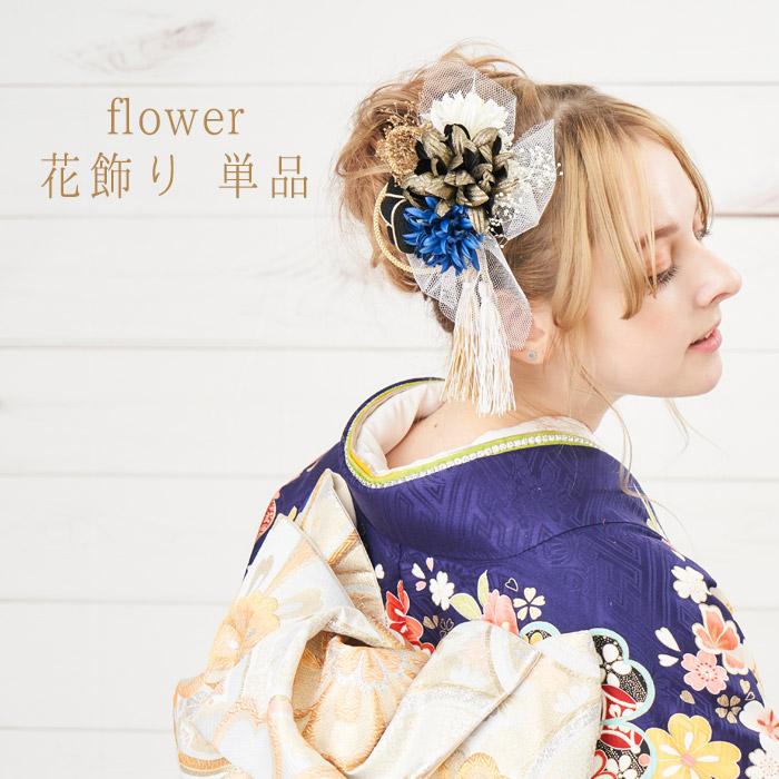 レディース 髪飾り 花形 髪飾り 単品 日本製 Watmosphere ワトモスフィア 花 女性用 成人式 卒業式