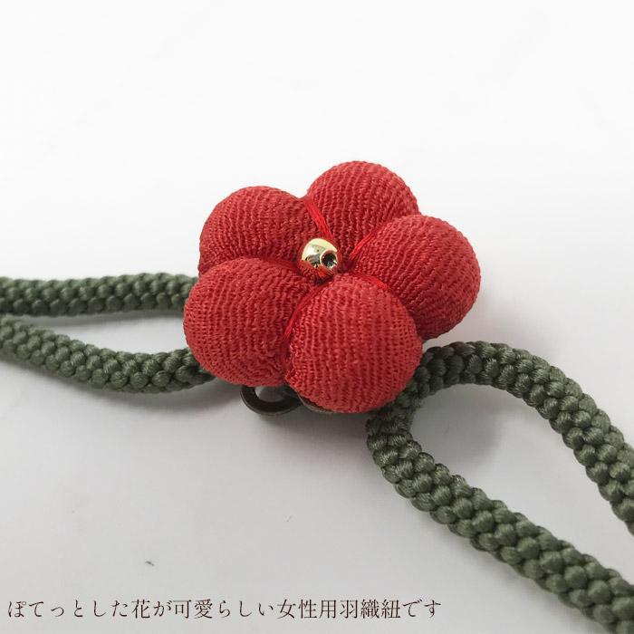 羽織紐 女性 レディース マグネット 生地花 梅の花 翠嵐工房 全9種 羽織 着付け小物