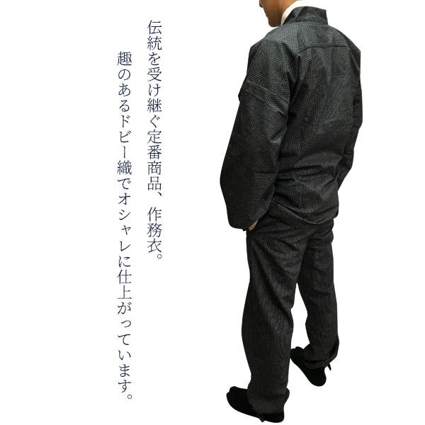 メンズ 作務衣 さむえ ドビー織作務衣 ブラック ネイビー M L LL サイズ 男性 紳士 ルームウェア