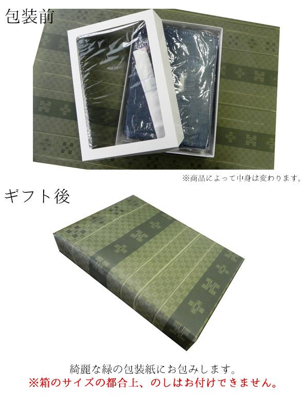 デニム着物・羽織有料ギフト商品専用 ギフト用化粧箱