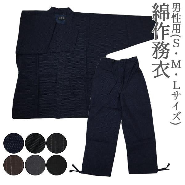 綿素材 作務衣 ルームウェア メンズ