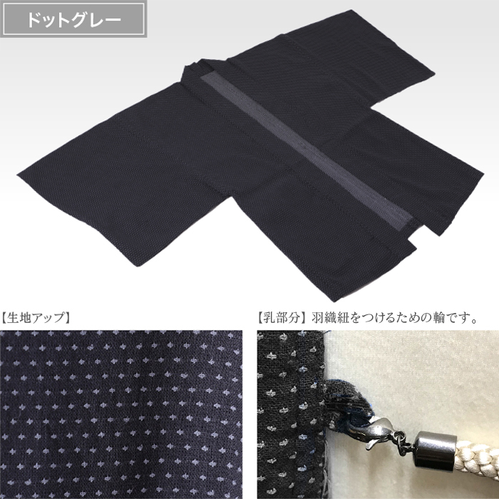 ドット羽織 メンズ ネイビー グレー【S M L LL 3L】こだわり紳士羽織