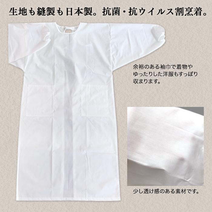 抗菌・抗ウイルス機能繊維加工技術CLENZE使用 割烹着 丈120cm フリーサイズ 日本製【メール便対応】