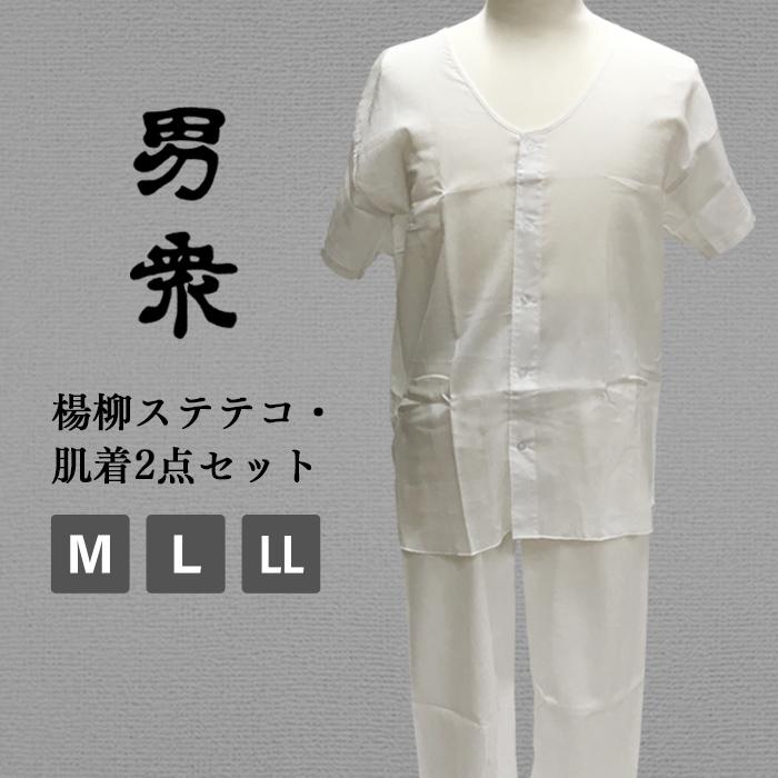 楊柳肌着・ステテコセット 白【M〜LLサイズ】メンズ 紳士 着付け小物 部屋着