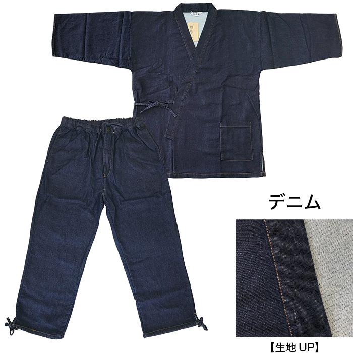 作務衣 さむえ ストレッチ スウェット作務衣 デニム ブラック M・L・LLサイズ ルームウェア