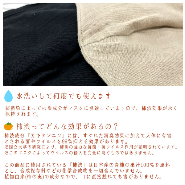 天然素材マスク オーガニックコットン 柿渋染 抗ウイルス・抗菌・消臭 日本製 繰り返し洗って使えるマスク