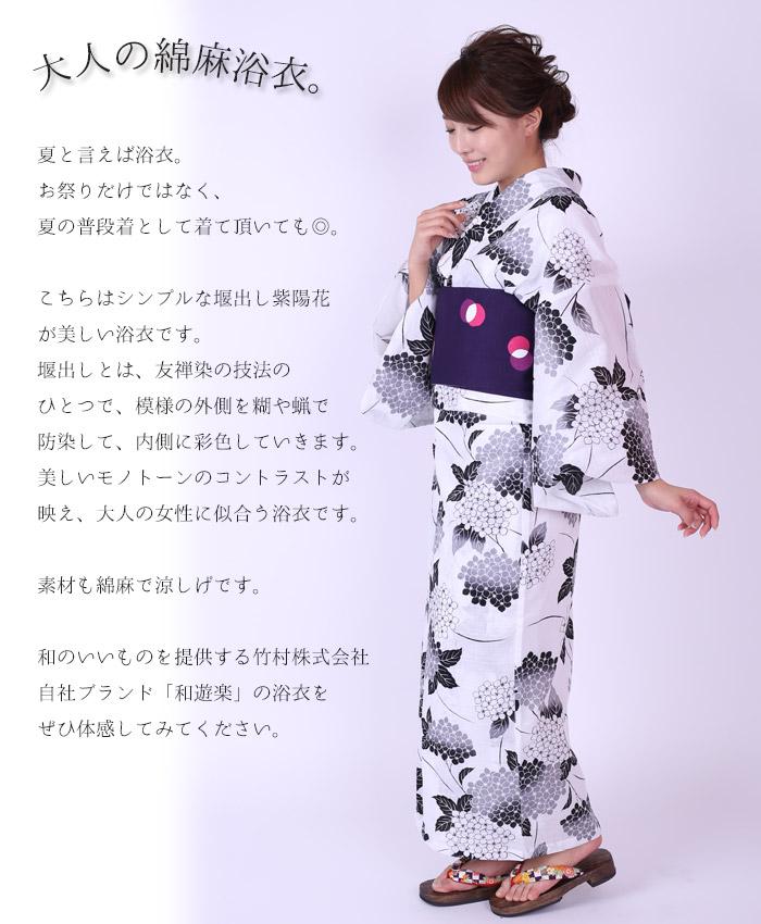 浴衣 ゆかた レディース浴衣 女性用浴衣 堰出し 紫陽花柄 フリーサイズ 麻綿 花柄