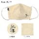 ムーミン MOOMIN 布マスク 綿100% 繰り返し洗って使えるマスク