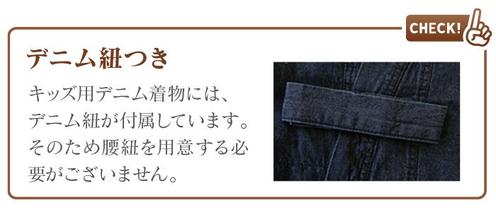 【累計販売1万着!!】洗えるデニム着物 お仕立て上がり 巡-MEGURU-ガールズサイズ