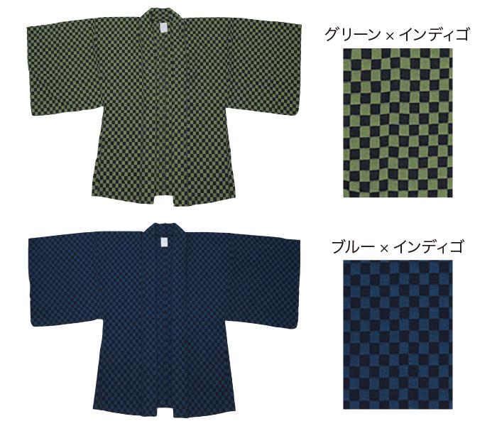 市松デニム羽織 男女兼用 5色展開 日本製 こだわり羽織 ★先着50名様エコバッグ付★