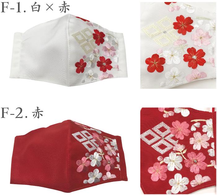 フォーマル刺繍マスク 女性用 成人式 卒業式 礼装 mask レディース
