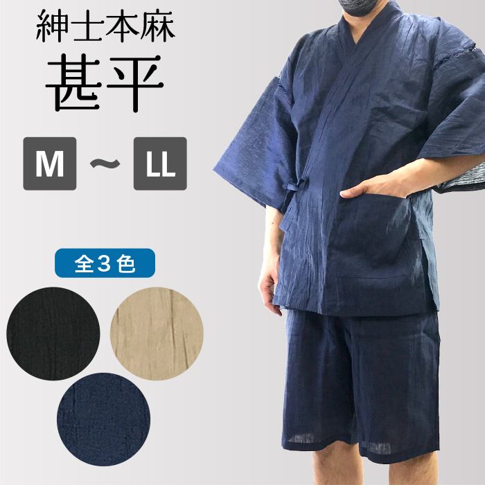 メンズ 甚平 じんべい 本麻甚平 M L LL サイズ 男性 紳士 ルームウェア