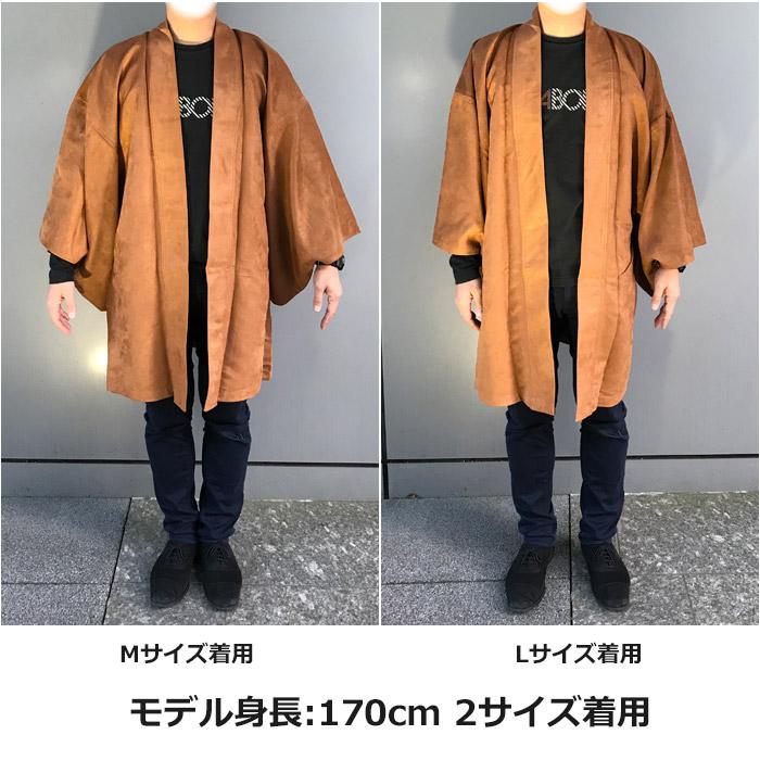 フェイクスエード 羽織 羽織単品 メンズ キャメル チョコ 【S M L LL 3L】 カジュアル 紳士 カジュアル羽織
