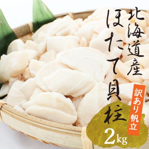 【送料無料】北海道産ほたて貝柱(訳あり)2kg(冷凍)