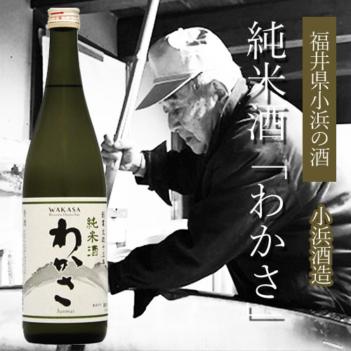 【小浜酒造】福井県小浜の酒 『純米酒わかさ』 720ml