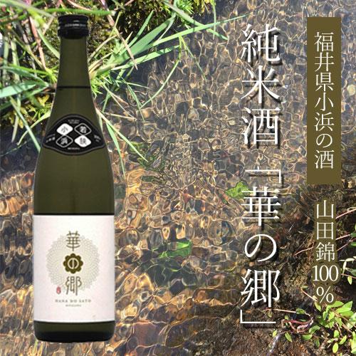 【小浜酒造】福井県小浜の酒 『純米酒 華の郷』山田錦100% 720ml