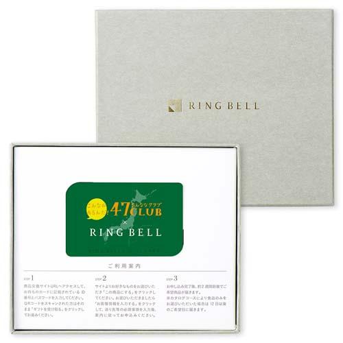 【カード型BOX入りタイプ】47CLUB×RINGBELLカタログギフト路(みち)コース