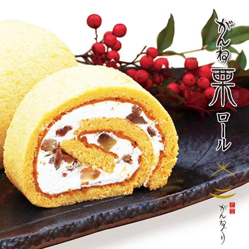 和栗で最大級の大粒栗 【がんね栗ロール】 秋冬限定発売