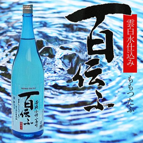 【小浜酒造】雲城水仕込み清酒 『百伝ふ』(ももつたふ)720ml