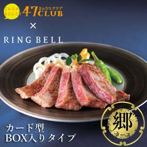 【カード型BOX入りタイプ】47CLUB×RINGBELLカタログギフト郷(さと)コース