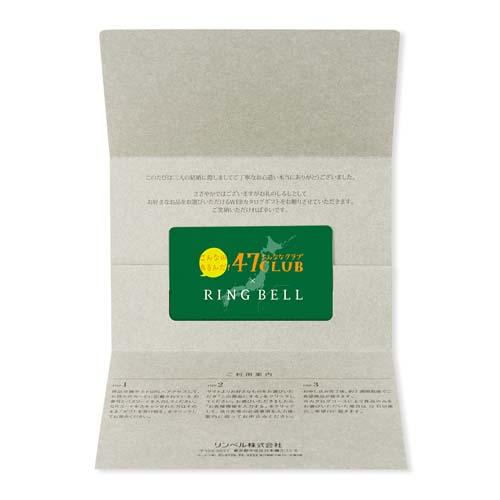【カード型封筒入りタイプ】47CLUB×RINGBELLカタログギフト森(もり)コース