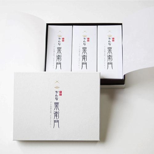 和栗で最大級の大粒栗のきんとん 【がんね栗衛門】※化粧箱入3本セット