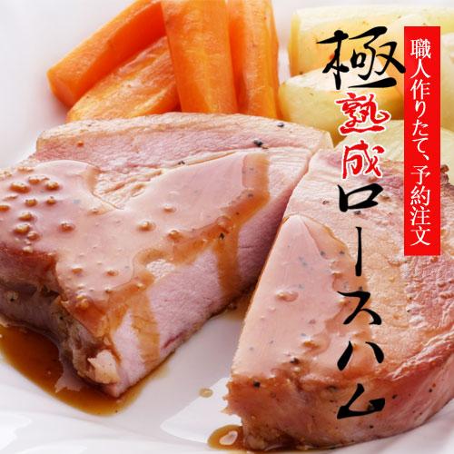 職人作りたて★【受注生産】極上豚【極熟成】ロースハム1kg