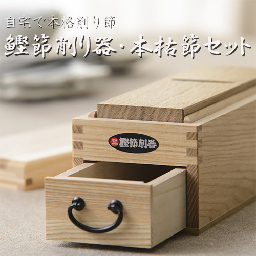 【自宅で本格削り節】鰹節削り器・本枯節のセット