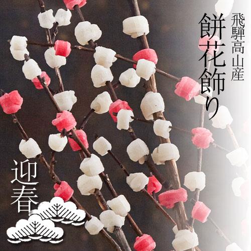 【迎春飾り2021】飛騨高山 餅花飾り【送料込】(予約販売12/15〆切)