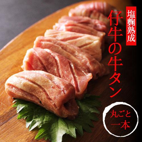 仙台銘品「仔牛の牛タン丸ごと一本」【塩麹熟成】500g