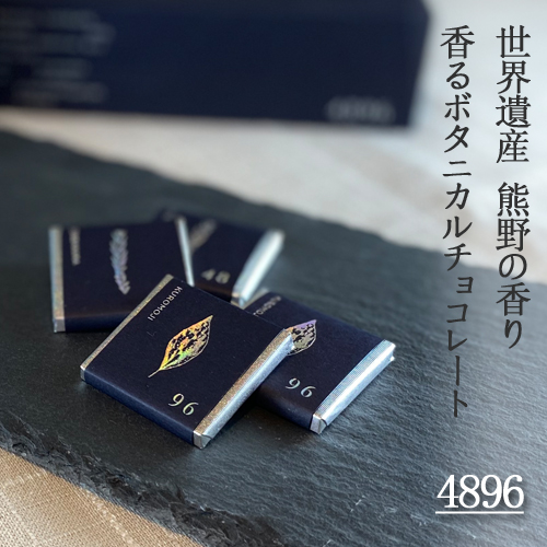 【コロナ支援】香るボタニカルチョコレート4896<2箱セット>※送料込