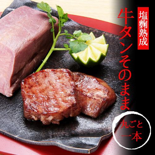 仙台銘品「牛タンそのまま≪食≫丸ごと一本」【塩麹熟成】600g