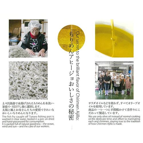 【日本ギフト大賞 最高賞受賞】ちりめんアヒージョ(3個セット)