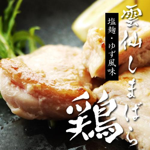 雲仙しまばら鶏の塩麹漬(塩麹・ゆず風味各3パック)