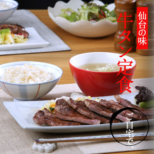 仙台の味 霜降り牛タン定食(2人前)