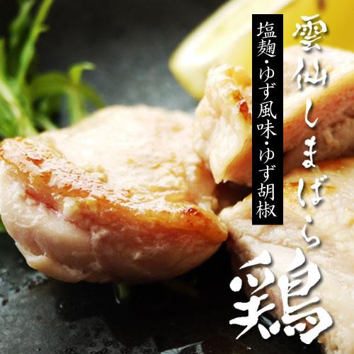 雲仙しまばら鶏の塩麹漬(塩麹・ゆず風味・ゆず胡椒各2パック)