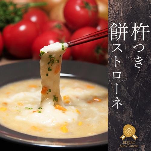 【手作り直火製法】杵つき餅ストローネ