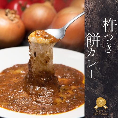 【手作り直火製法】杵つきもちっトリオ(餅カレー、餅のラザニア、餅ストローネ)