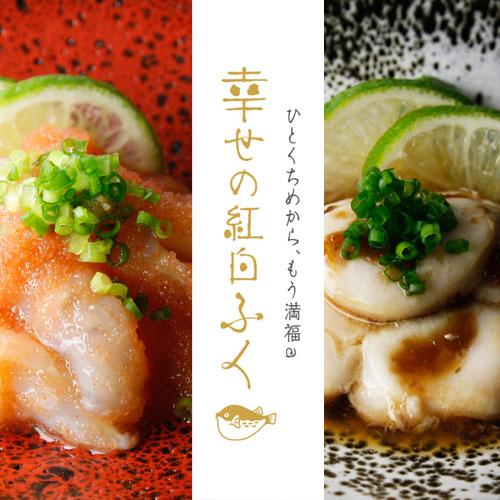 ふく太郎/幸せの紅白ふくとふくちりセット(1kg)