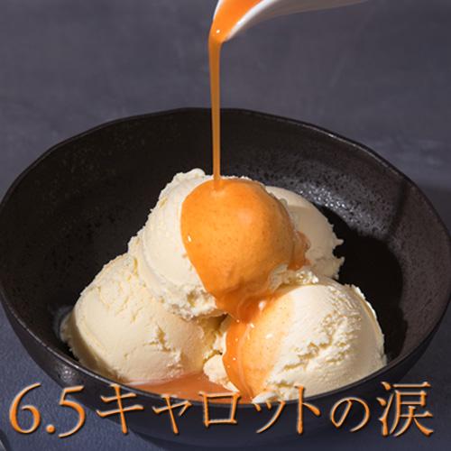 【濃厚デザートソース】6.5キャロットの涙(3本セット)