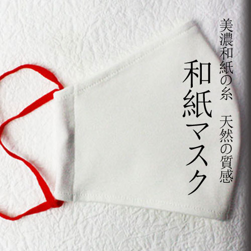 天然の質感 美濃和紙のマスク(赤色)