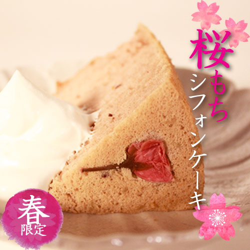 【春の季節限定】桜もちシフォンケーキ(1ホール) ※最終4/20〆切