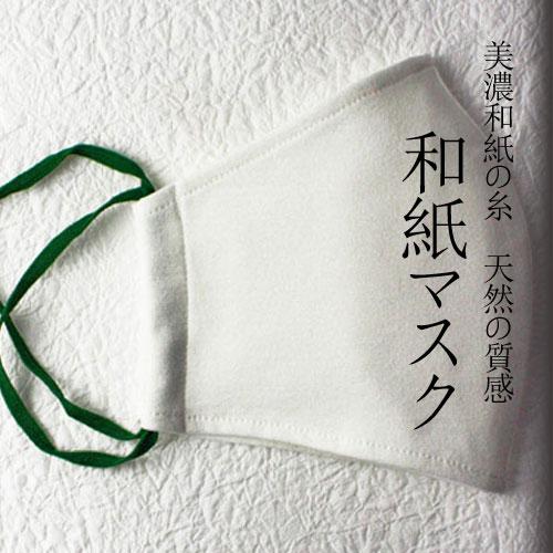 天然の質感 美濃和紙のマスク(緑色)