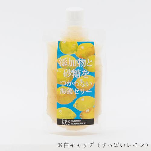 【広島県産レモン】添加物と砂糖を使わない海藻ゼリー
